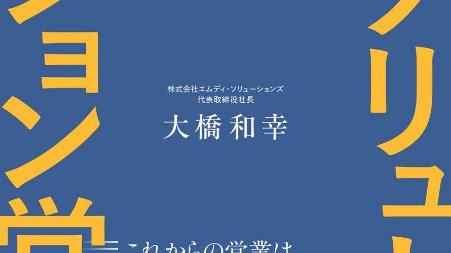 弊社初の書籍が出ます!「超ソリューション営業」